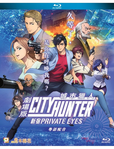 City Hunter: Shinjuku Private Eyes 城市獵人劇場版:新宿 (2019) (Blu Ray) (English Subtitled) (Hong Kong Version)