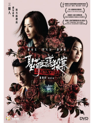 Fatal Visit 聖荷西謀殺案 (2019) (DVD) (English Subtitled) (Hong Kong Version)