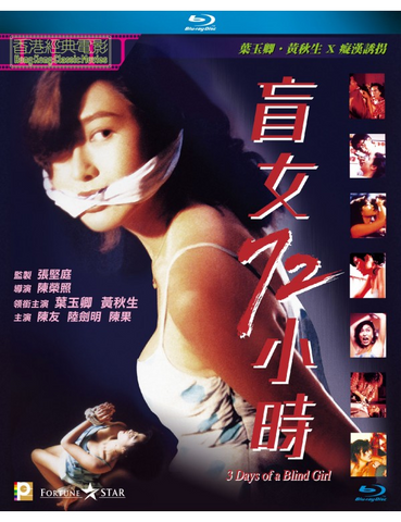 3 Days of a Blind Girl 盲女72小時 (1993) (Blu Ray) (Digitally Remastered) (English Subtitled) (Hong Kong Version)