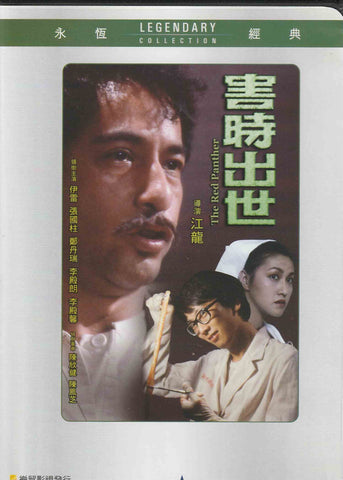 The Red Panther 害時出世 (1983) (DVD) (English Subtitled) (Hong Kong Version)