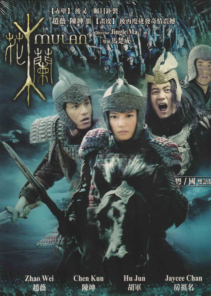 Mulan: Rise of a Warrior 花木蘭(2009) (DVD) (English Subtitled) (Hong Kong Version)