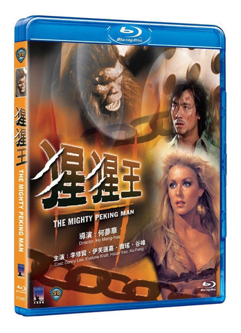 The Mighty Peking Man 猩猩王 (1977) (Blu Ray) (Remastered Edition) (English Subtitled) (Hong Kong Version) - Neo Film Shop