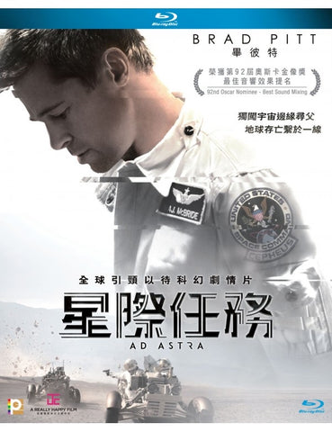 Ad Astra 星際任務 (Dolby Atmos Version) (2019) (Blu Ray) (English Subtitled) (Hong Kong Version)