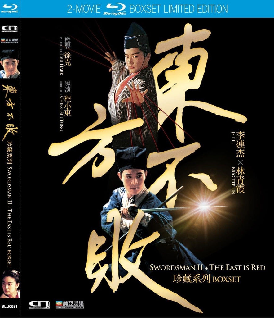 Swordsman II + The East Is Red Boxset 東方不敗 - 珍藏系列 (Blu Ray) (Digitally Remastered) (English Subtitled) (Hong Kong Version)