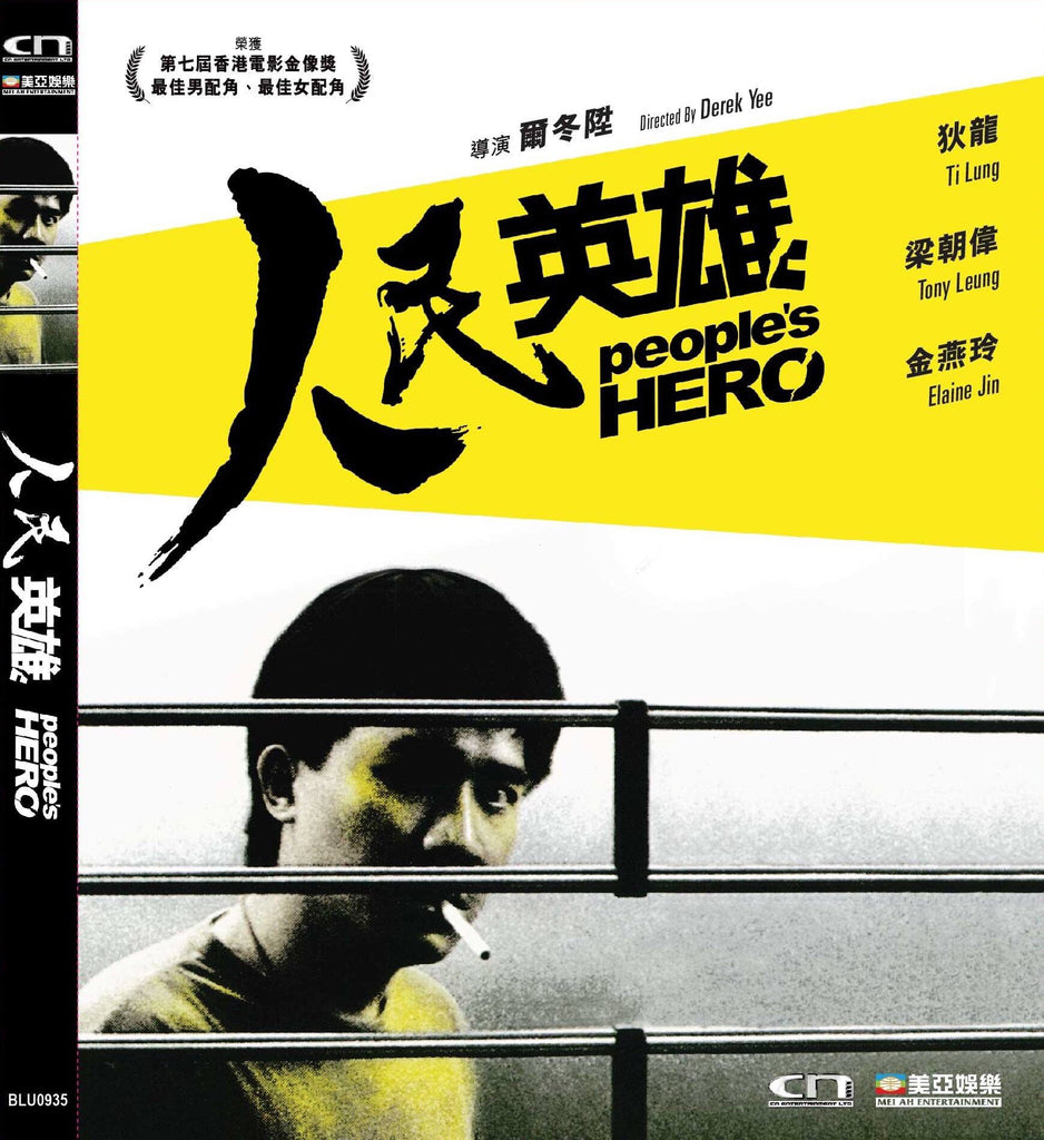 People's Hero 人民英雄 (1987) (DVD) (Digitally Remastered) (English Subtitled) (Hong Kong Version)