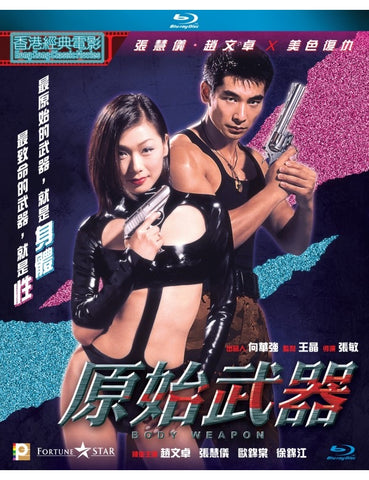 Body Weapon 原始武器 (1999) (Blu Ray) (Digitally Remastered) (English Subtitled) (Hong Kong Version)
