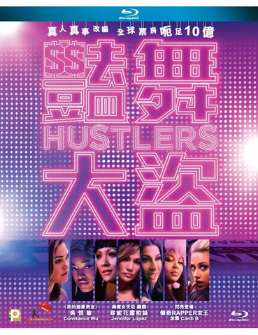 Hustlers 豔舞大盜 (2019) (Blu Ray) (English Subtitled) (Hong Kong Version)