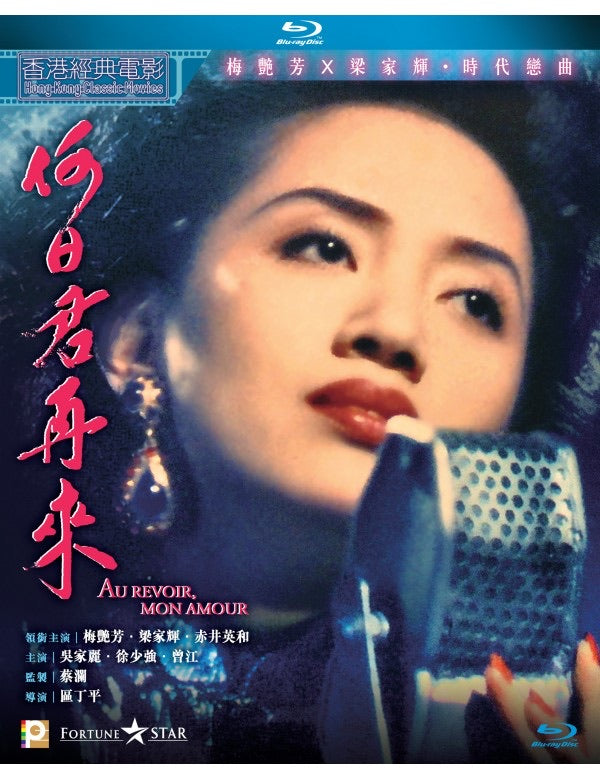 Au Revoir Mon Amour (1991) (Blu Ray) (English Subtitled) (Remastered Edition) (Hong Kong Version) - Neo Film Shop