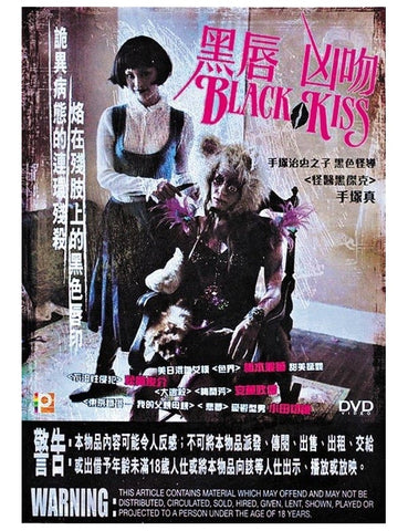 Black Kiss ブラックキス 黑唇凶吻(2004) (DVD) (Hong Kong Version)