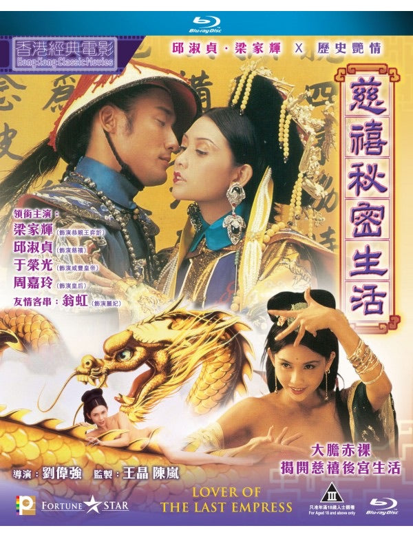 Lover Of The Last Empress 慈禧秘密生活 (1995) (Blu Ray) (Digitally Remastered) (English Subtitled) (Hong Kong Version)