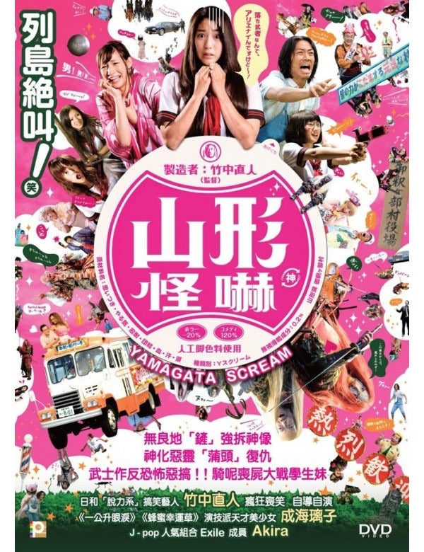 Yamagata Scream 山形怪嚇 (山形スクリーム) (2009) (DVD) (English Subtitled) (Hong Kong Version)