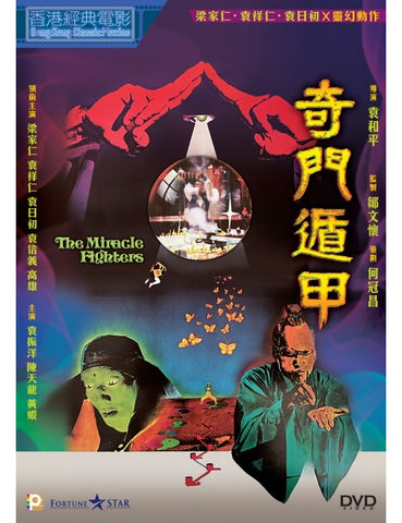 The Miracle Fighters  奇門遁甲 (1982) (DVD) (Digitally Remastered) (English Subtitled) (Hong Kong Version)