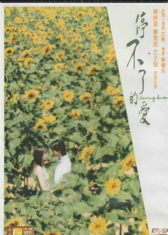 Loving Him 停不了的愛 (2002) (DVD) (English Subtitled) (Hong Kong Version)