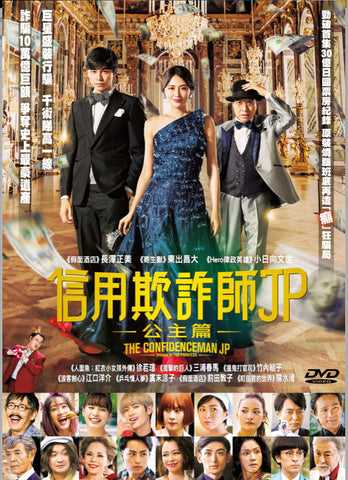 The Confidence Man JP-Episode of the Princess 信用欺詐師JP: 公主篇 (2020) (DVD) (English Subtitled) (Hong Kong Version)