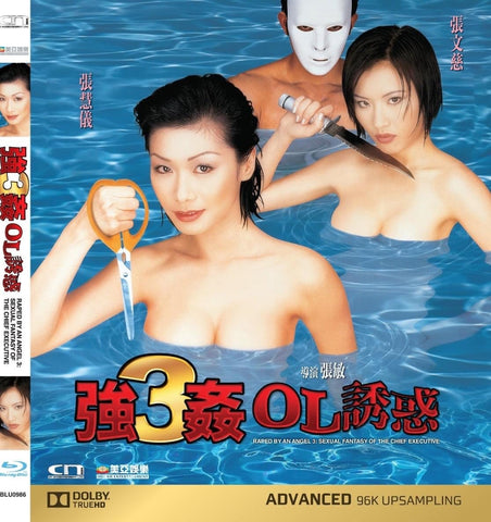 Raped By An Angel 3: Sexual Fantasy of The Chief Executive 強姦3 OL誘惑 (1998) (Blu Ray) (Digitally Remastered) (English Subtitled) (Hong Kong Version)