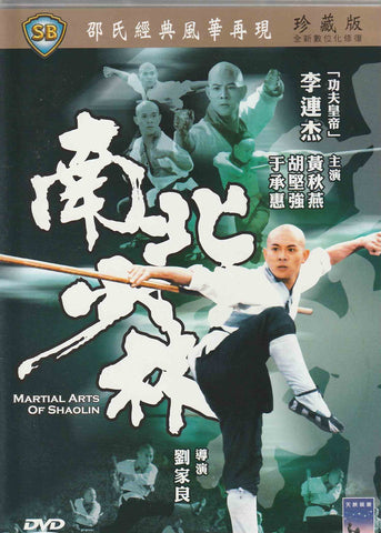 Martial Arts of Shaolin 南北少林 (1986) (DVD) (English Subtitled) (Taiwan Version)