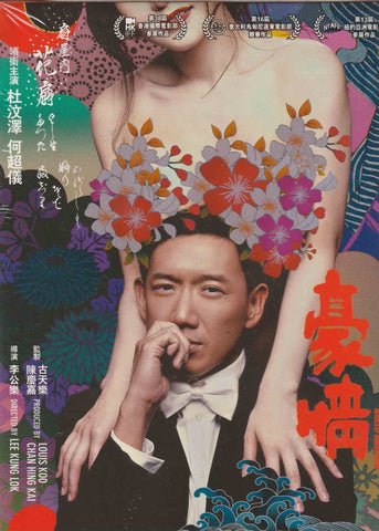 3D Naked Ambition 豪情 (2014) (2D) (DVD) (English Subtitled) (Hong Kong Version)