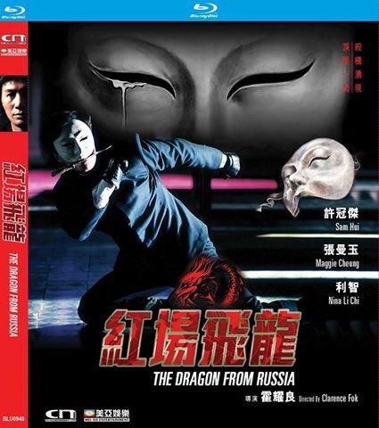 The Dragon From Russia 紅場飛龍 (1990) (Blu Ray) (English Subtitled) (Hong Kong Version)