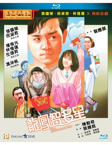 The Intellectual Trio 龍鳳智多星(1985) (Blu Ray) (Digitally Remastered) (English Subtitled) (Hong Kong Version)