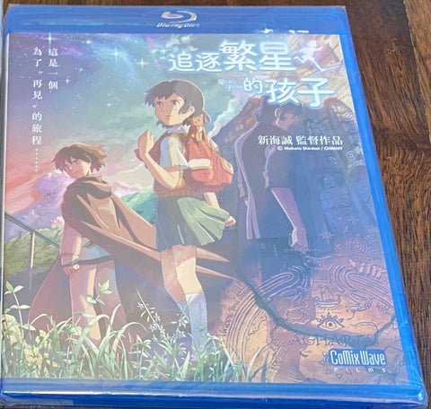 Children Who Chase Lost Voices From Deep Below 追逐繁星的孩子 (2011) (Blu Ray) (Normal Edition) (English Subtitled) (Hong Kong Version)