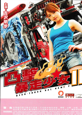 Deco-Truck Gal Nami II 凸擊暴走少女2 (2010) (DVD) (English Subtitled) (Hong Kong Version)