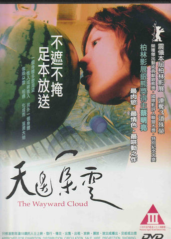 The Wayward Cloud 天邊一朵雲 (2015) (DVD) (English Subtitled) (Hong Kong Version)