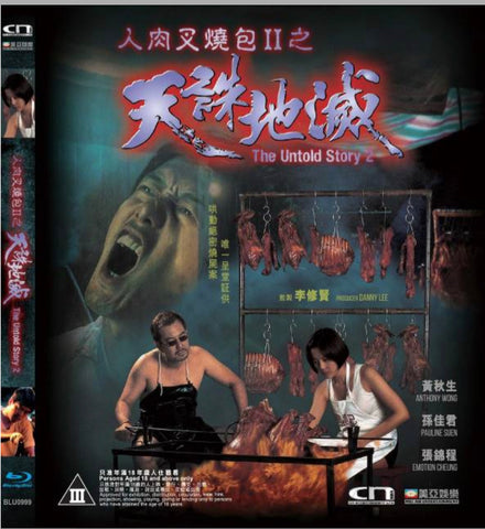 The Untold Story 2 人肉叉燒包II之天誅地滅 (1998) (Blu Ray) (Digitally Remastered) (English Subtitled) (Hong Kong Version)