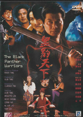 The Black Panther Warriors 黑豹天下 (1993) (DVD) (English Subtitled) (Hong Kong Version)