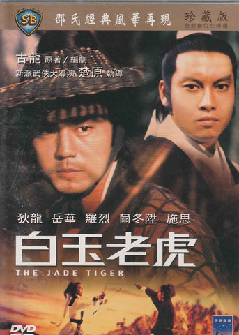 The Jade Tiger 白玉老虎 (1977) (DVD) (English Subtitled) (Taiwan Version)