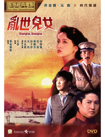 Shanghai, Shanghai 亂世兒女 (1990) (DVD) (Digitally Remastered) (English Subtitled) (Hong Kong Version)
