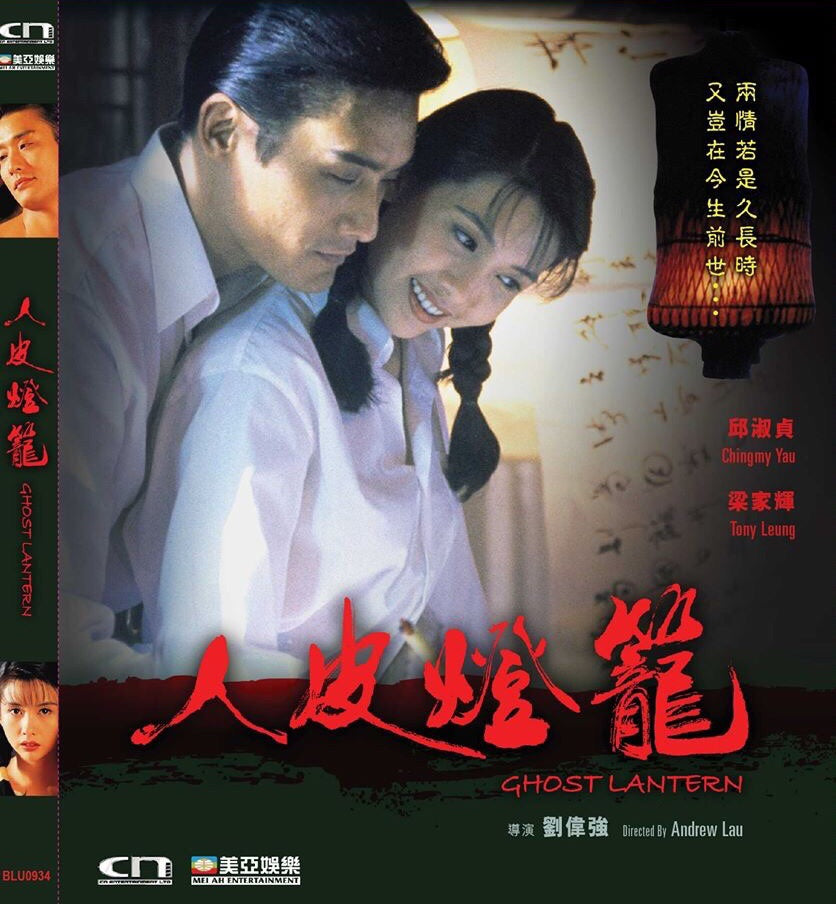 Ghost Lantern 人皮燈籠  (1993) (DVD) (English Subtitled) (Hong Kong Version) - Neo Film Shop