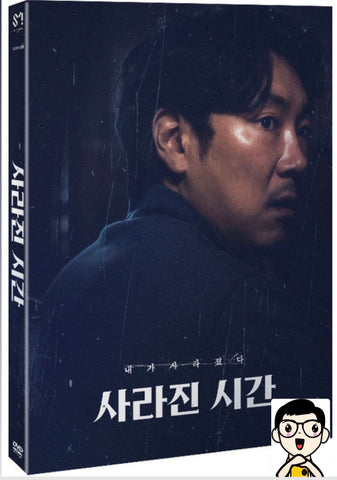 Me and Me (雙面追緝) 사라진 시간 (2020) (DVD) (2 Discs) (English Subtitled) (Korea Version)