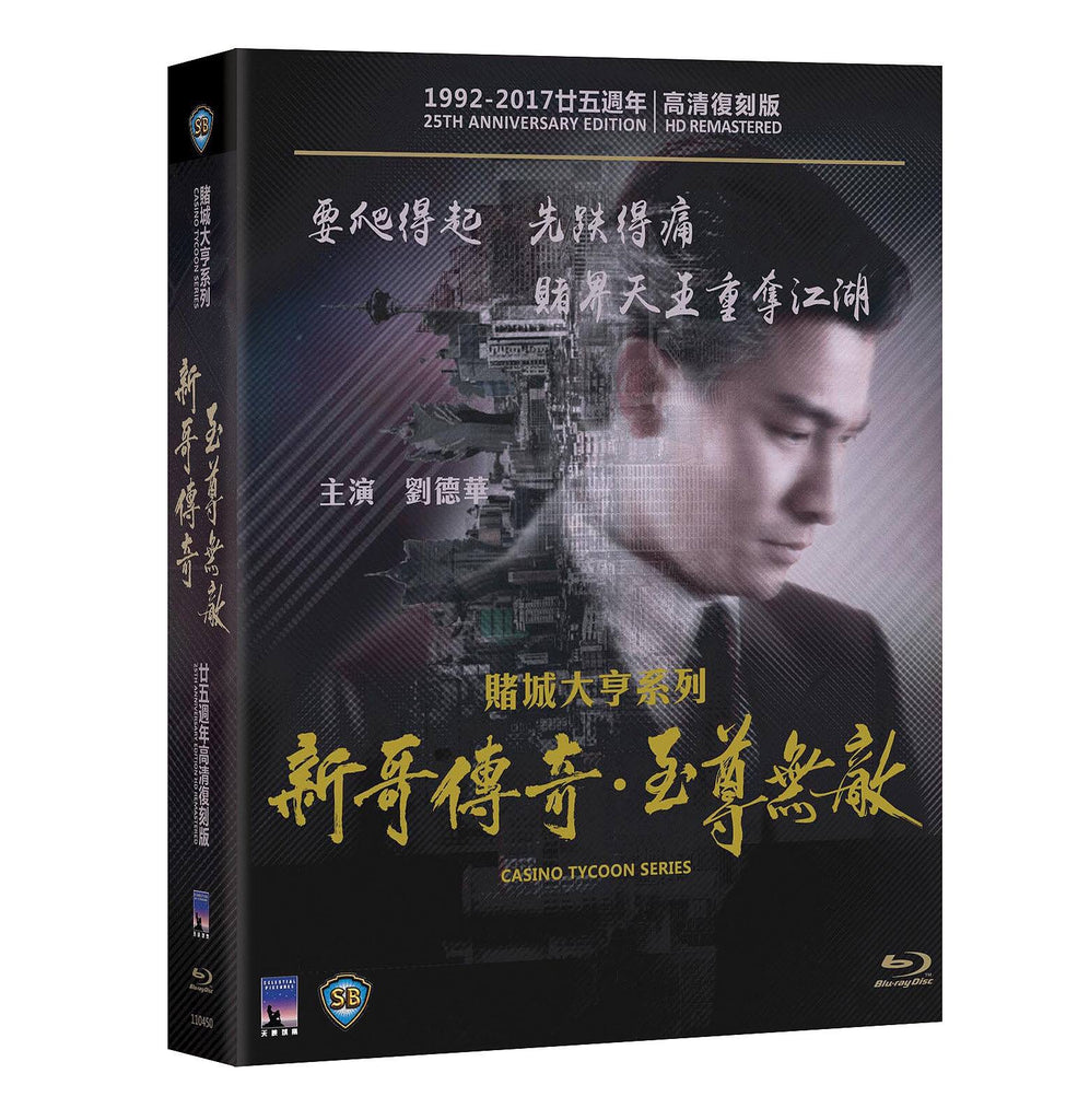 Casino Tycoon Series (1992) (Blu Ray) (English Subtitled) (Remastered Edition) (Hong Kong Version) - Neo Film Shop