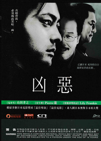 The Devil's Path 凶惡 (2013) (DVD) (English Subtitled) (Hong Kong Version)