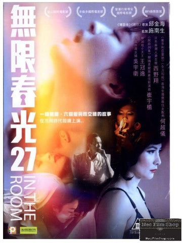 In The Room 無限春光27 (2015) (DVD) (English Subtitled) (Hong Kong Version) - Neo Film Shop