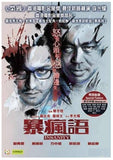Insanity 暴瘋語 (2015) (DVD) (English Subtitled) (Hong Kong Version) - Neo Film Shop