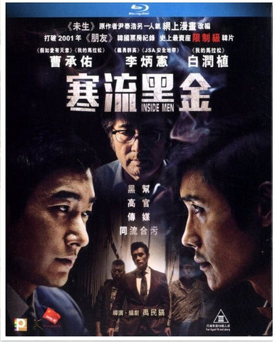 Inside Men 내부자들 寒流黑金 (2015) (Blu Ray) (English Subtitled) (Hong Kong Version) - Neo Film Shop - 1