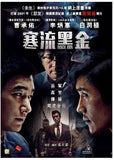 Inside Men 내부자들 寒流黑金 (2015) (DVD) (English Subtitled) (Hong Kong Version) - Neo Film Shop