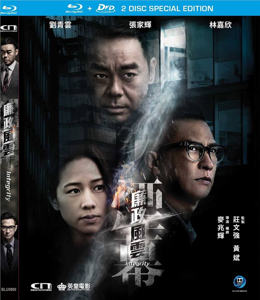 Integrity 廉政風雲 煙幕 (2019) (Blu Ray + DVD) (English Subtitled) (Hong Kong Version)