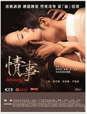 Intimacy 情事 (2015) (DVD) (English Subtitled) (Hong Kong Version) - Neo Film Shop - 1