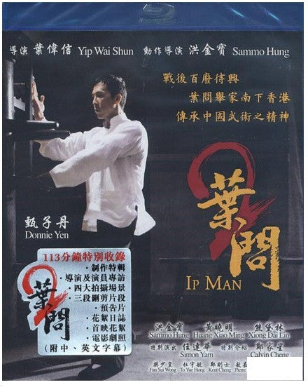 Ip Man 2 葉問 II (2010) (Blu Ray) (English Subtitled) (Hong Kong Version) - Neo Film Shop