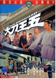 Iron Bodyguard 大刀王五 (1973) (DVD) (English Subtitled) (Hong Kong Version)