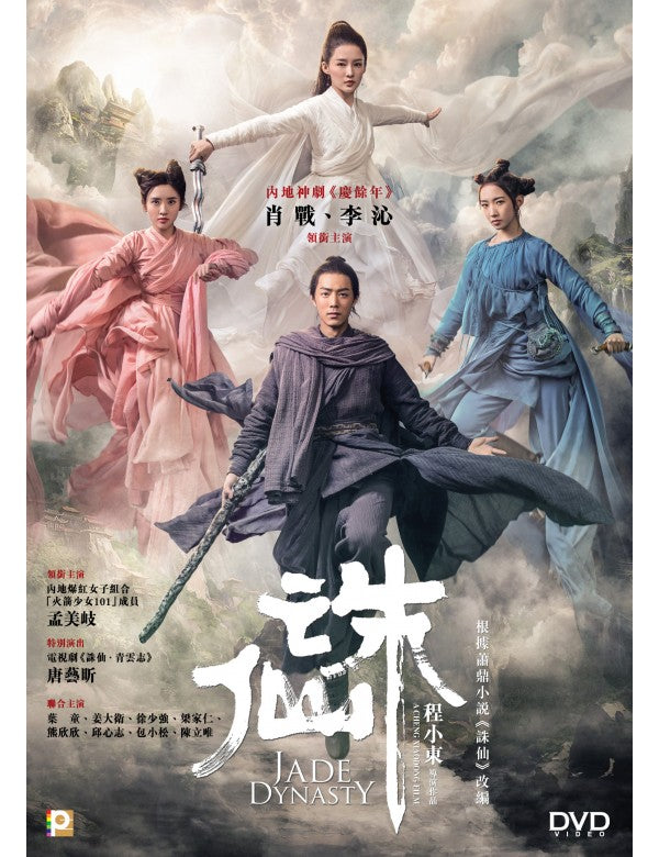 Jade Dynasty 誅仙 (2019) (DVD) (English Subtitled) (Hong Kong Version) - Neo Film Shop