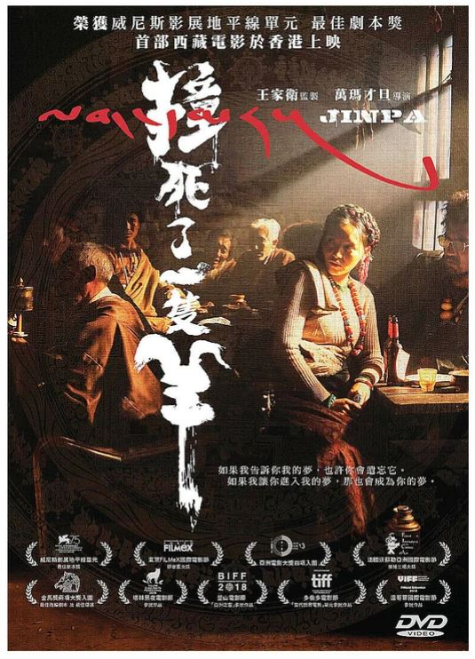 Jinpa 撞死了一隻羊 (2018) (DVD) (Digitally Remastered) (English Subtitled) (Hong Kong Version) - Neo Film Shop