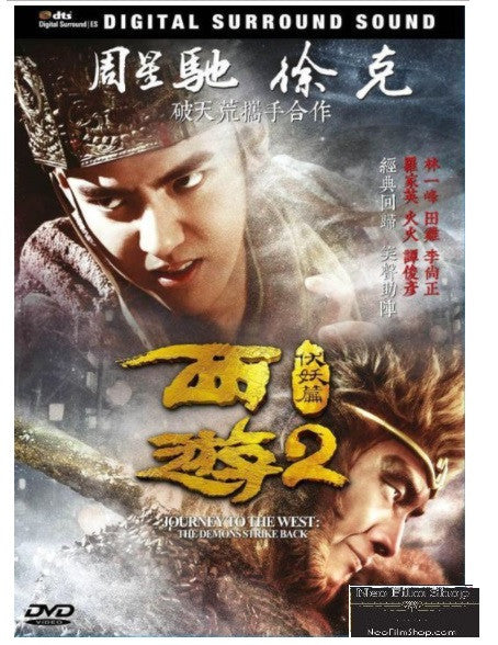 Journey To The West: The Demons Strike Back 西遊2: 伏妖篇 (2017) (DVD) (English Subtitled) (Hong Kong Version)