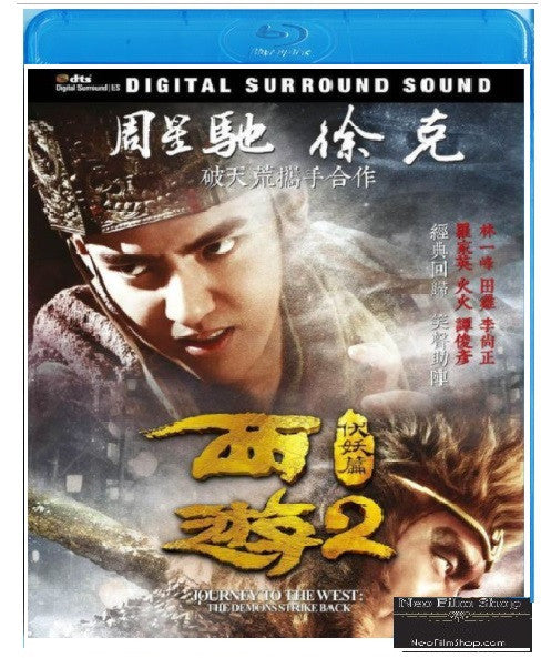 Journey To The West: The Demons Strike Back 西遊2: 伏妖篇 (2017) (Blu Ray) (English Subtitled) (Hong Kong Version) - Neo Film Shop
