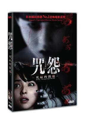 Ju-on: The Beginning of the End (2014) (DVD) (English Subtitled) (Hong Kong Version)