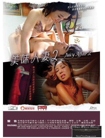 Juicy Affair 2 美味人妻2 (2016) (DVD) (English Subtitled) (Hong Kong Version)
