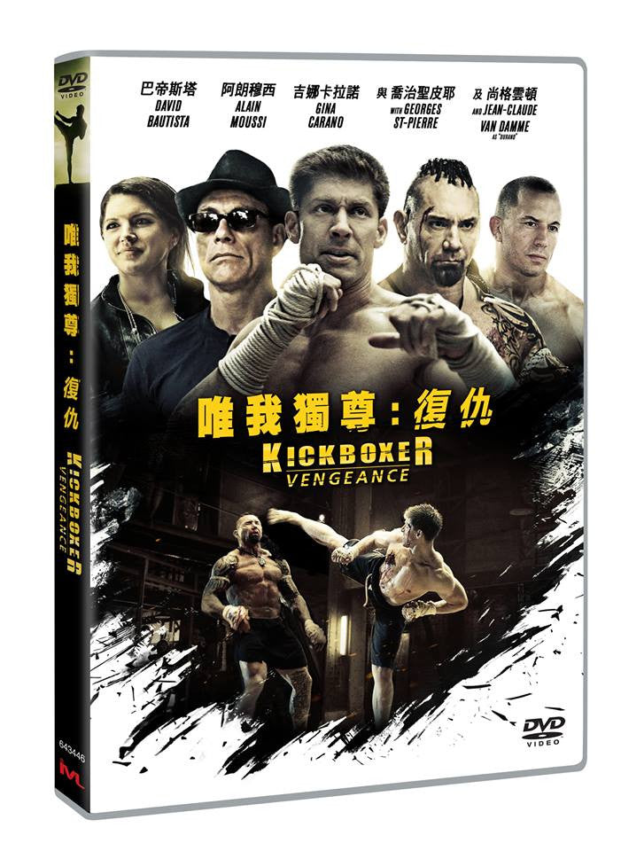 Kickboxer: Vengeance 唯我獨尊: 復仇 (2016) (DVD) (English Subtitled) (Hong Kong Version)