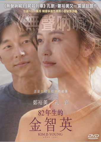 Kim Ji-Young, Born 1982 (82년생 김지영) (2019) (DVD) (English Subtitled) (Hong Kong Version)